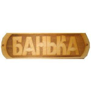 Табличка для бани «Банька» (БГ-22)
